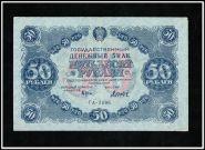 50 рублей 1922 год VF+