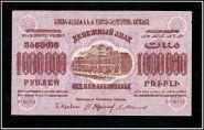 Закавказье З.С.Ф.С.Р. 1000000 рублей 1923 года VF-XF