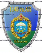 Наклейка 1140 гв. АП Псков