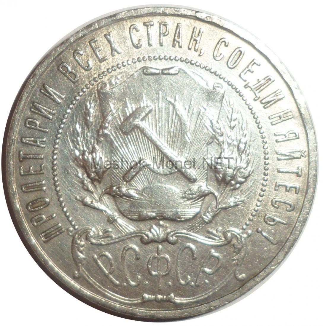 1 рубль 1922 года ПЛ, ПОЛУТОЧКА # 1