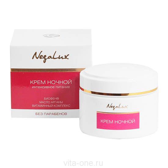 Крем ночной для лица с маслом Арганы с Биофеном NegaLux (НегаЛюкс) 50 мл