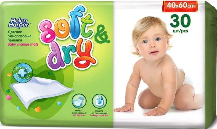 Детские впитывающие пеленки Helen Harper SOFT&DRY 40x60 30 шт