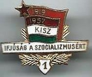 Знак Венгерский коммунистический союз молодежи 1 ступень