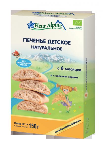 """Флёр Альпин - печенье детское Органик """"Натуральное"""", 6 мес., 150 гр."""
