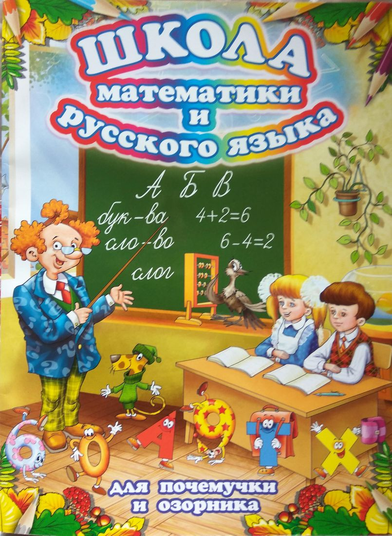 Школа математики и русского языка раскраска