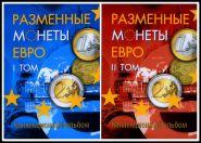 АЛЬБОМ-ПЛАНШЕТ ПОД РАЗМЕННЫЕ МОНЕТЫ ЕВРО В ДВУХ ТОМАХ НА 160 МОНЕТ