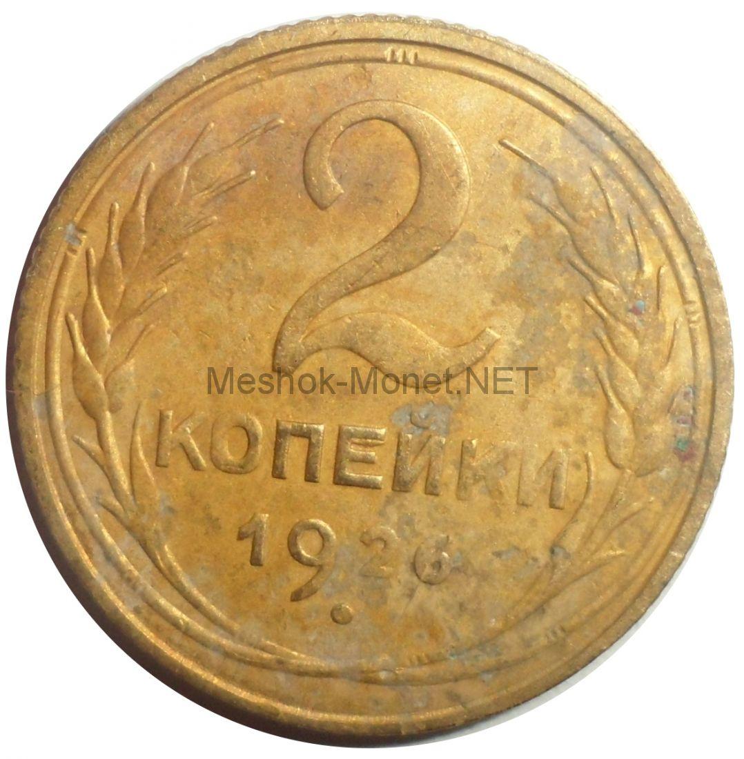 2 копейки 1926 года # 1