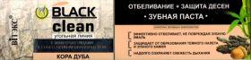 ВИТЕКС BLACK CLEAN ЗУБНАЯ ПАСТА КОРА ДУБА Отбеливание и защита десен 85г