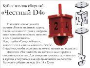 """Кубик-волчок сборный """"Честный D4"""""""