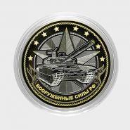 10 рублей ВООРУЖЕННЫЕ СИЛЫ РФ (военная серия),гравировка