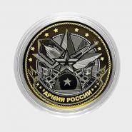 10 рублей АРМИЯ РФ (военная серия),гравировка