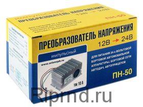 Преобразователь напряжения Орион ПН-50 с12 до 24в