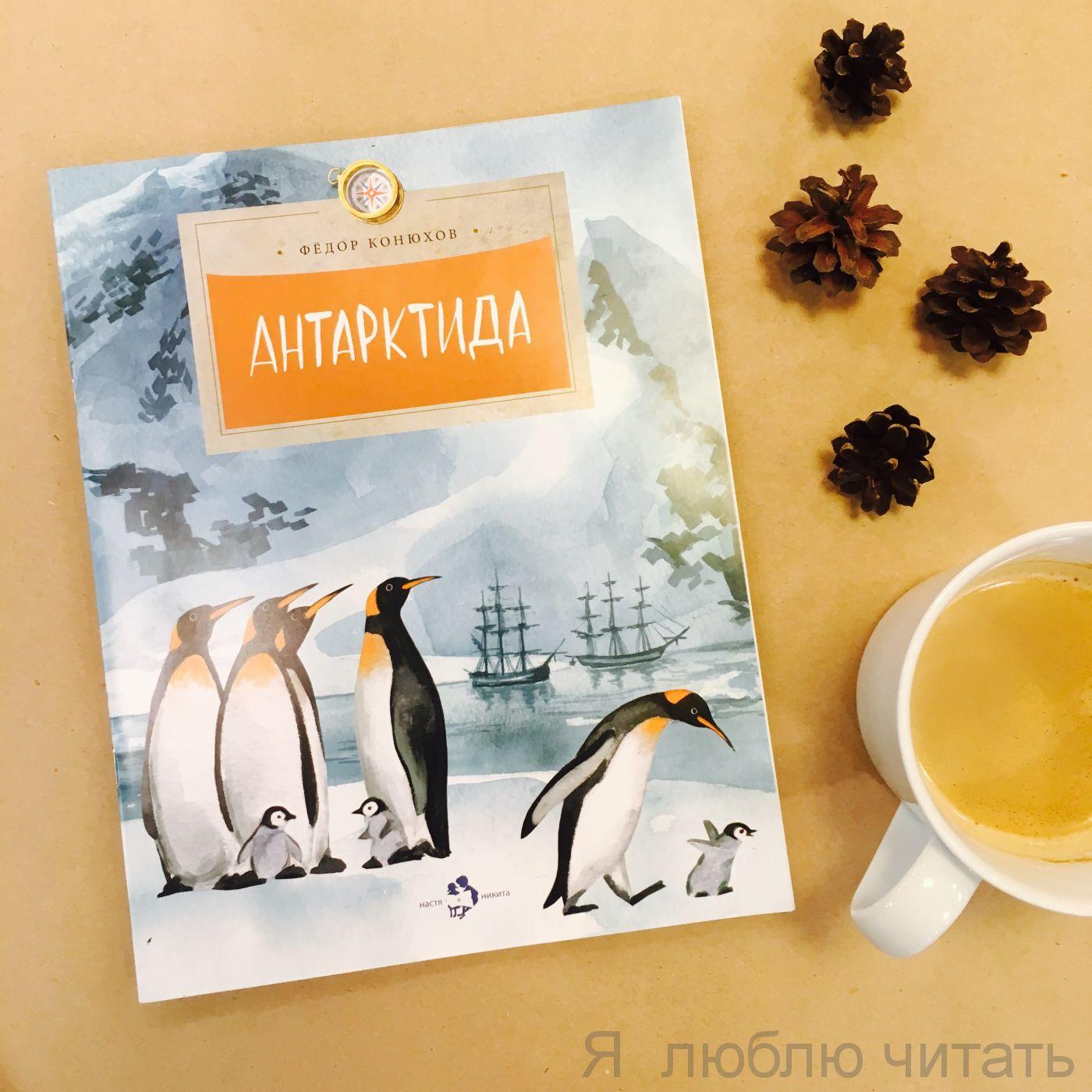 Книга «Антарктида»