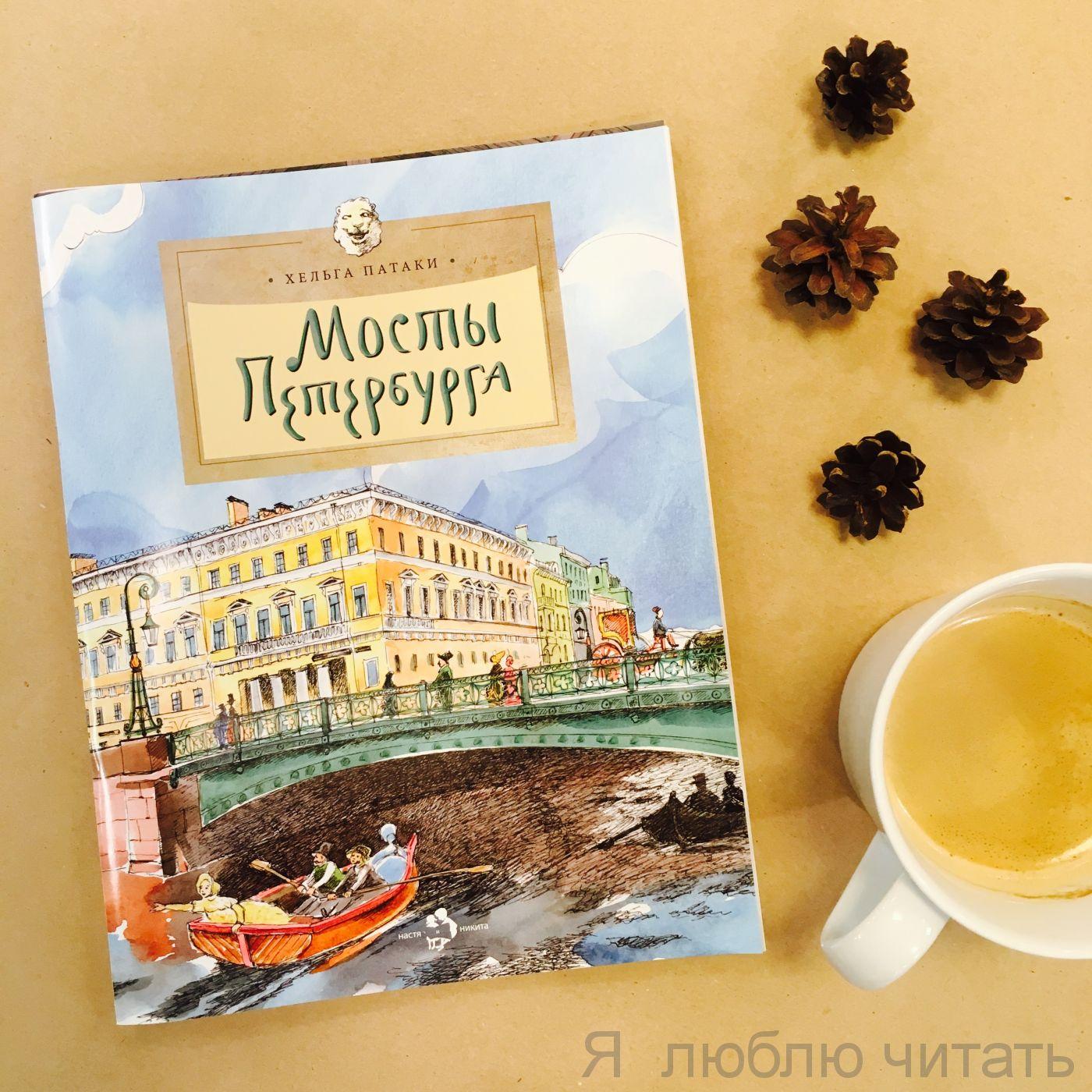 Книга «Мосты Петербурга»