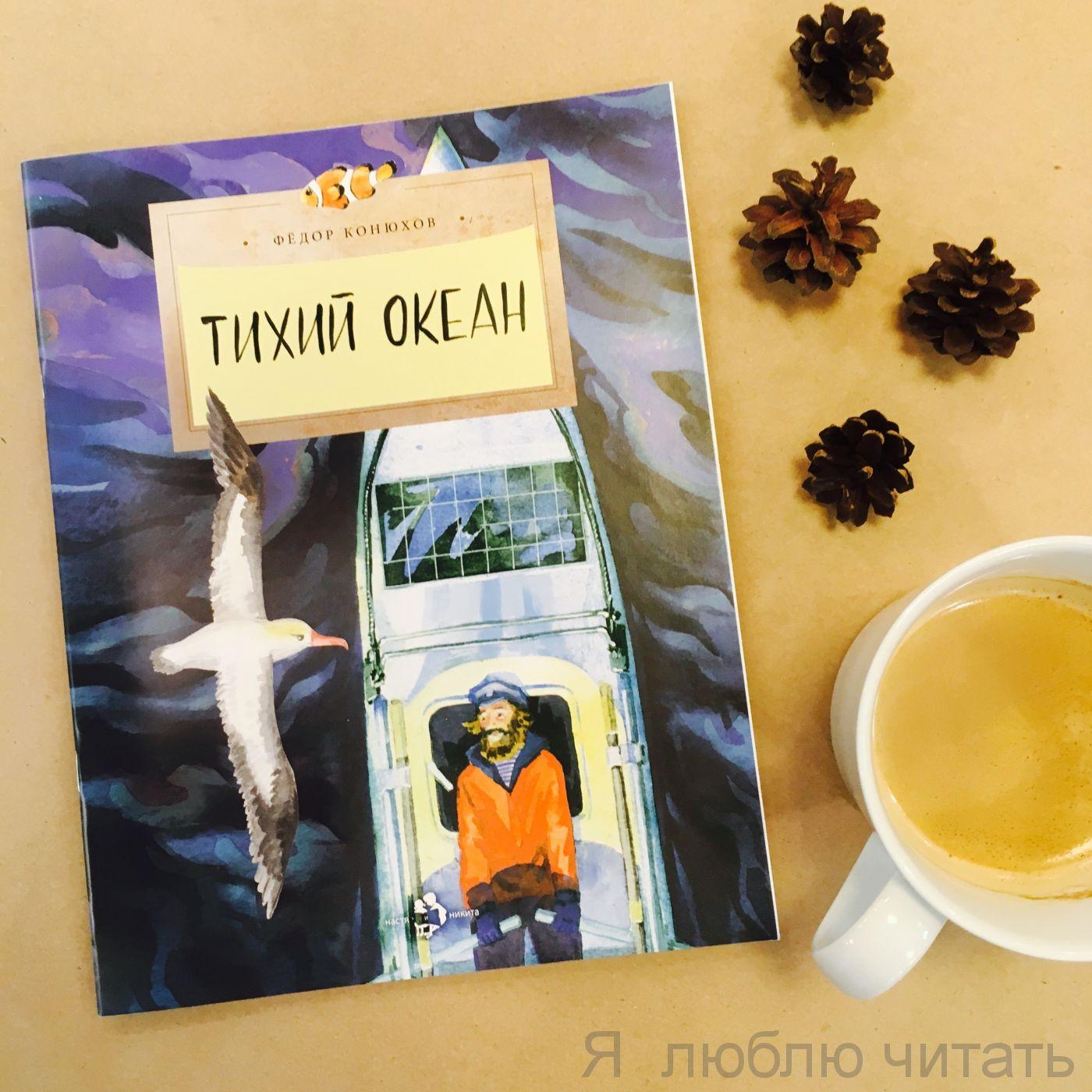 Книга «Тихий океан»