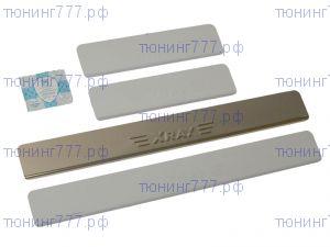 Накладки на пороги, с обьёмной надписью, нерж. сталь