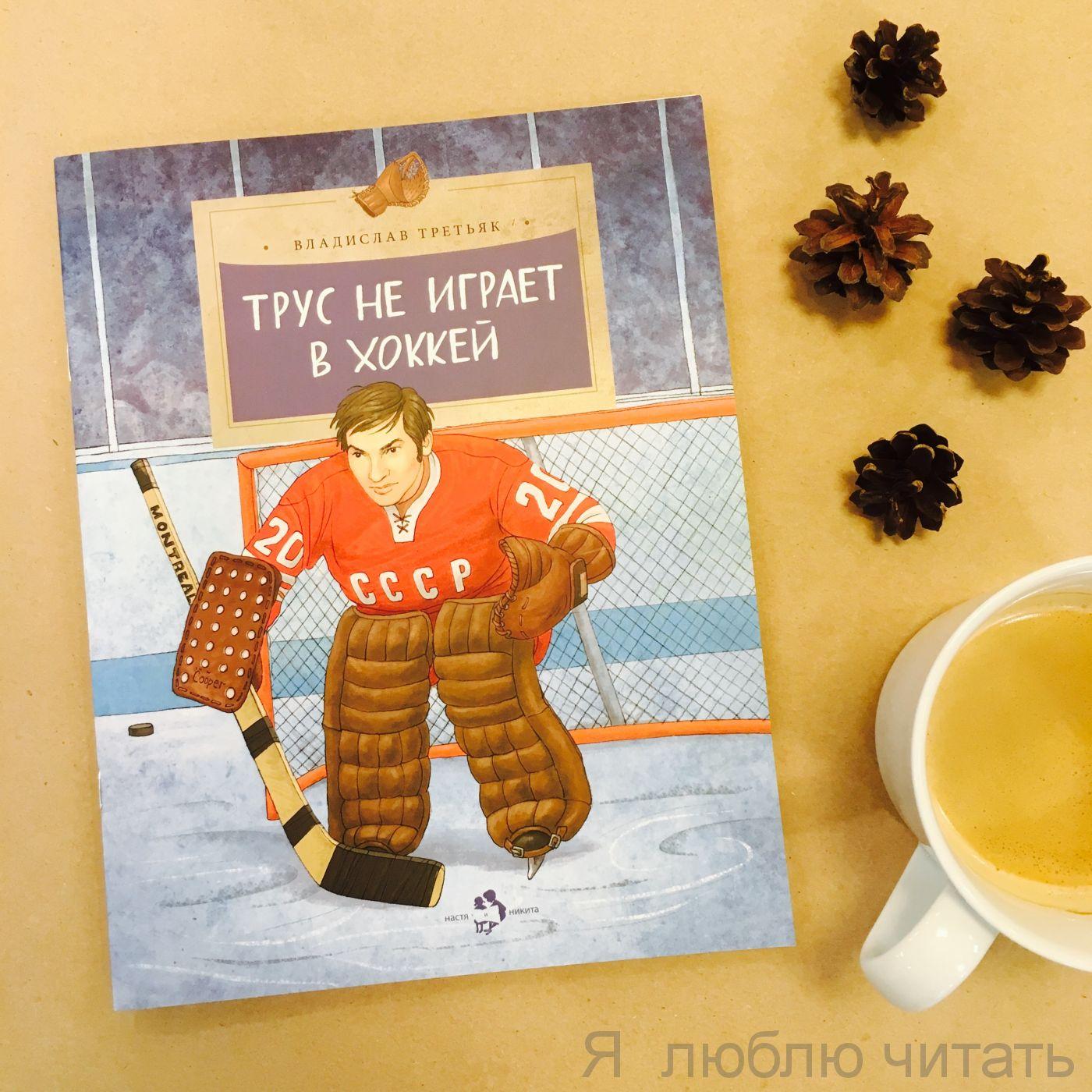 Книга «Трус не играет в хоккей»