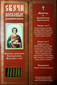 №41.Свечи восковые конусные и прямые с прополисом для домашней (келейной) молитвы , длина 21,5см., Ø 6мм. (20 шт. в коробочке)