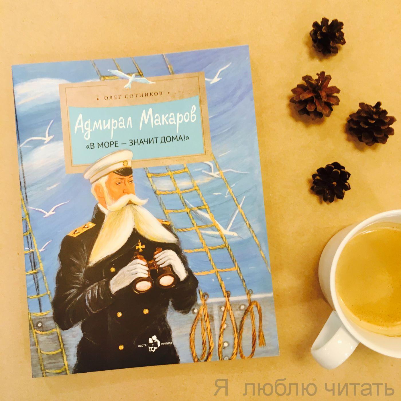 Книга «Адмирал Макаров»