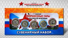 """Коллекция """"Вооруженные силы РФ"""", набор 5 монет,гравировка в пластиковом буклете + подарочная коробка"""