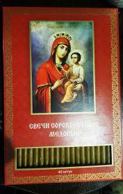 №64.Сорокоустные свечи церковные восковые для домашней молитвы