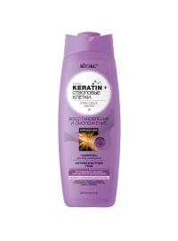 KERATIN + стволовые клетки ШАМПУНЬ для всех типов волос 500 мл.