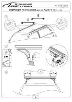 Багажник на крышу Audi Q7 2015-..., Lux, стальные прямоугольные дуги на интегрированные рейлинги