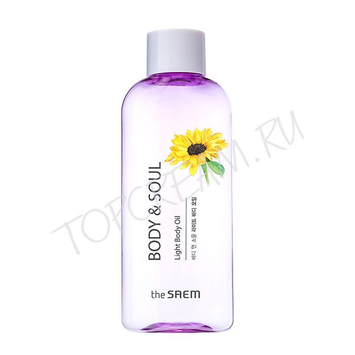 Корейское масло для тела SAEM BODY & SOUL Light Body Oil