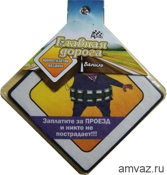 """Ароматизатор подвесной мембранный """"Symbol IN YAN"""" Океанский бриз"""