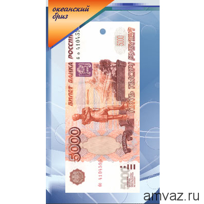 """Ароматизатор подвесной картонный """"5000 рублей"""" Океанский бриз"""