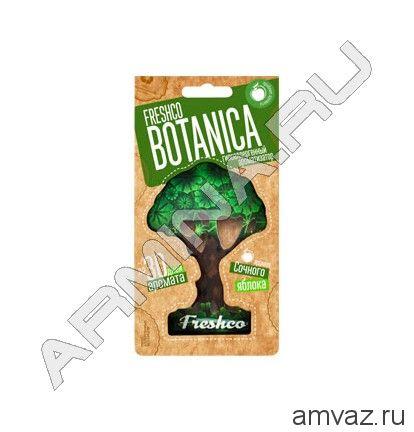 """Ароматизатор подвесной картонный """"Botanica"""" Сочное яблоко"""