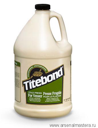 Высококачественный клей Titebond Cold Press for Veneer столярный (для приклеивания  шпона к плоским поверхностям) 3,8л
