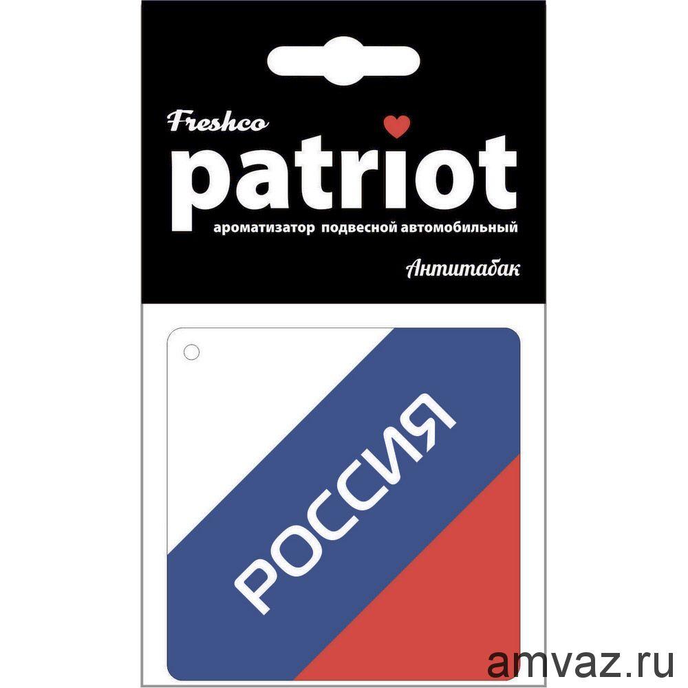 """Ароматизатор подвесной картонный """"Patriot Россия флаг"""" Антитабак"""