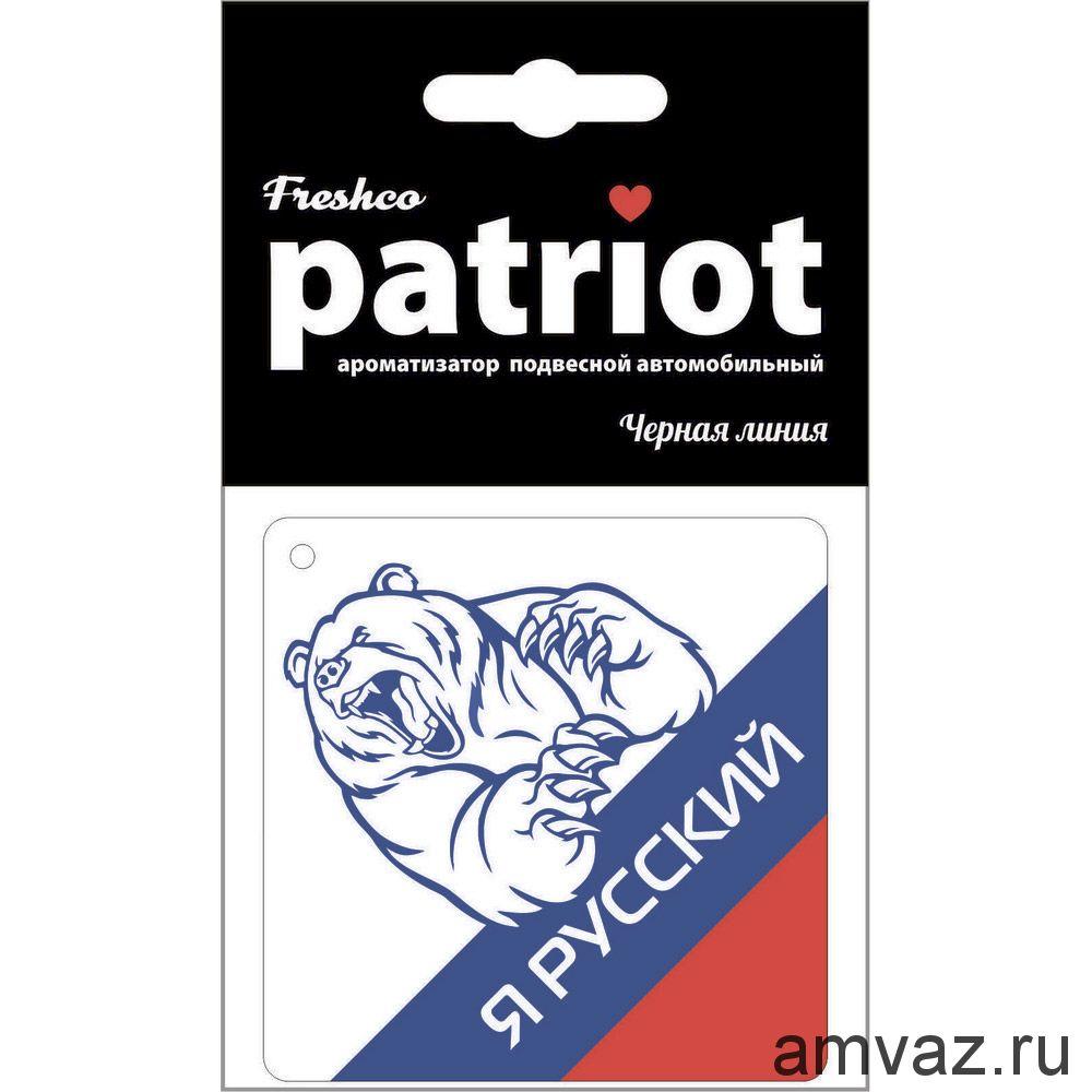 """Ароматизатор подвесной картонный """"Patriot Медведь"""" Вишня и миндаль"""