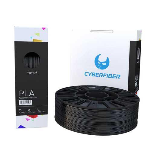 PLA пластик CyberFiber, 1,75мм, черный, 750гр