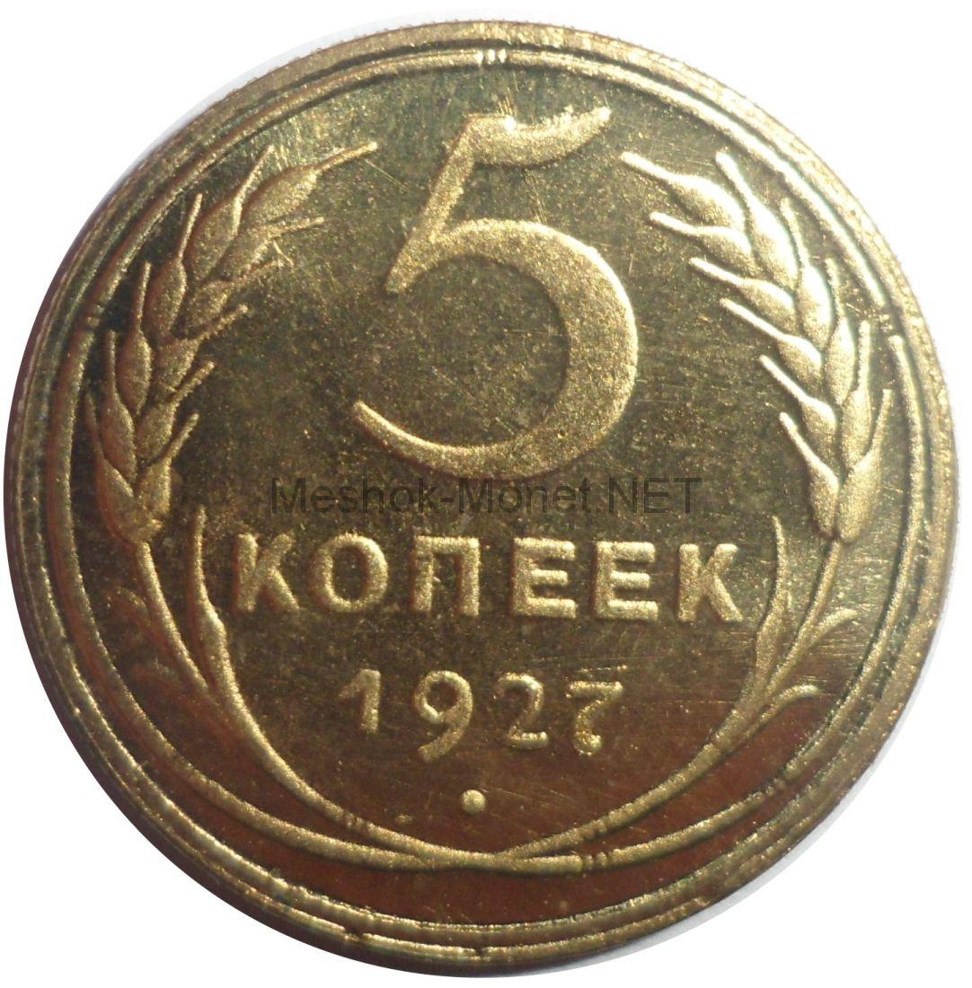 Копия монеты 5 копеек 1927 года