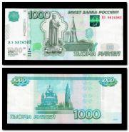 1000 рублей 1997 года, номер МЗ 982 6 982