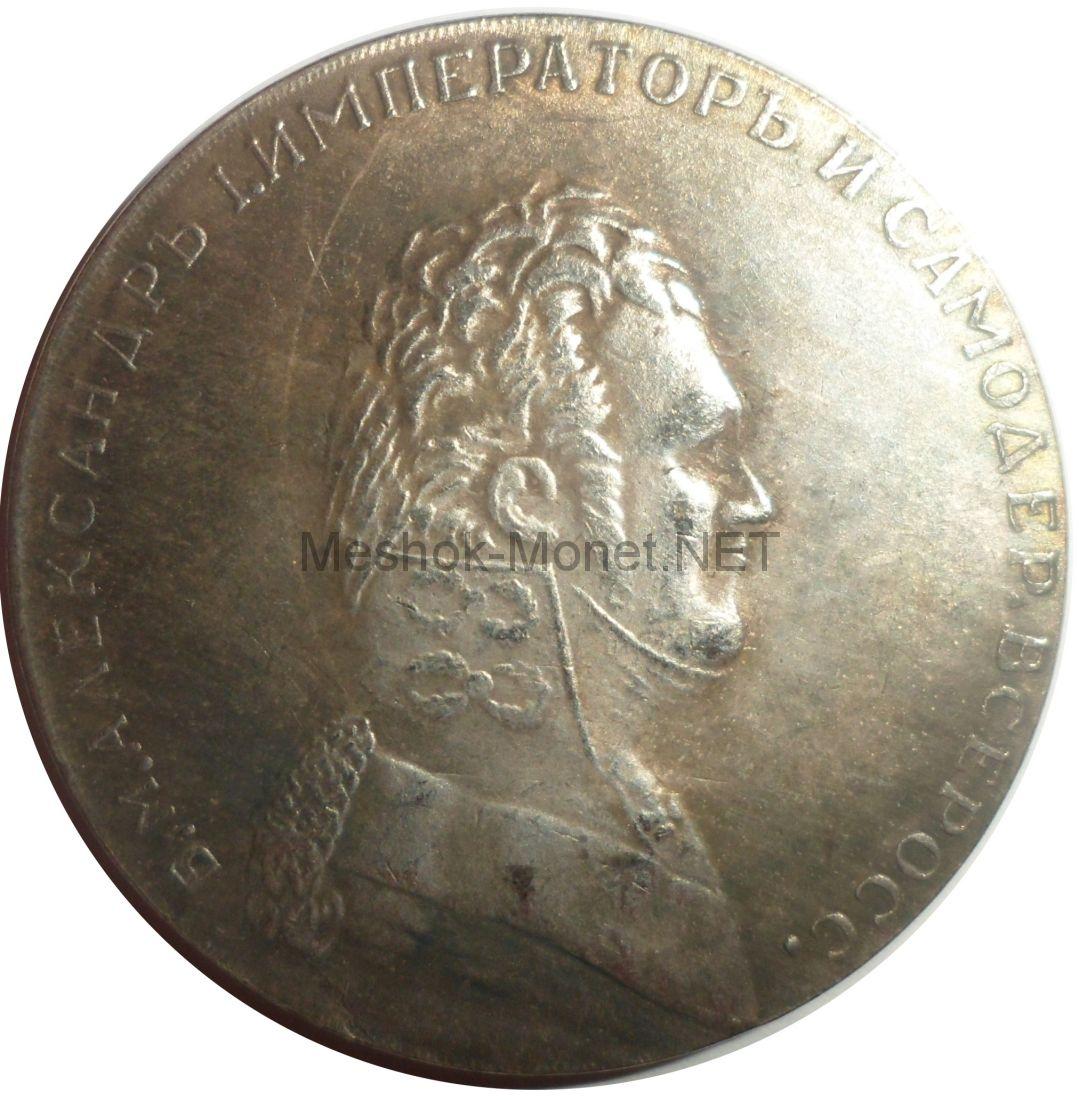 Копия Рубль 1806 года мундир