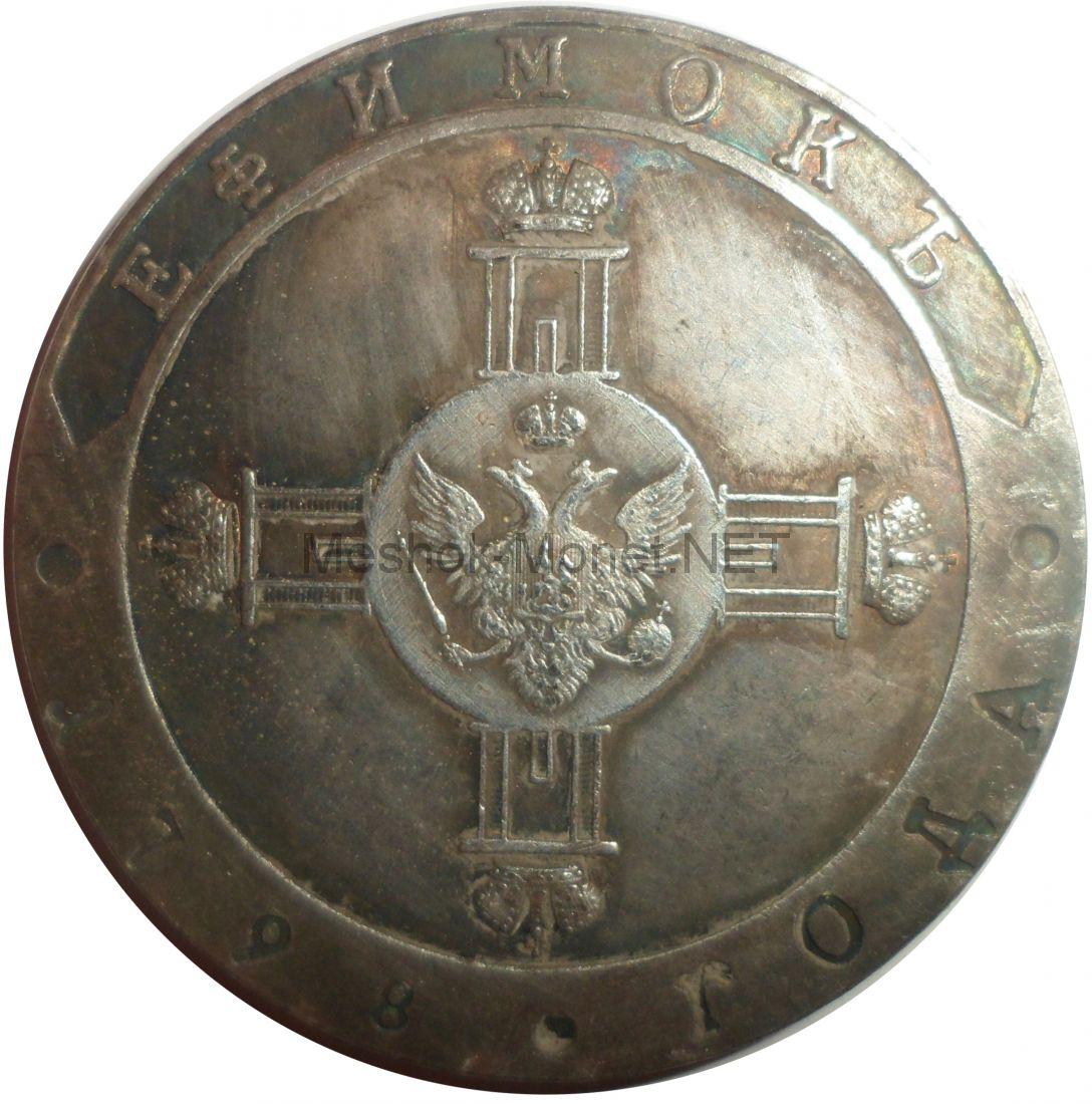 Копия Ефимок 1798 года Павел 1 тип 2