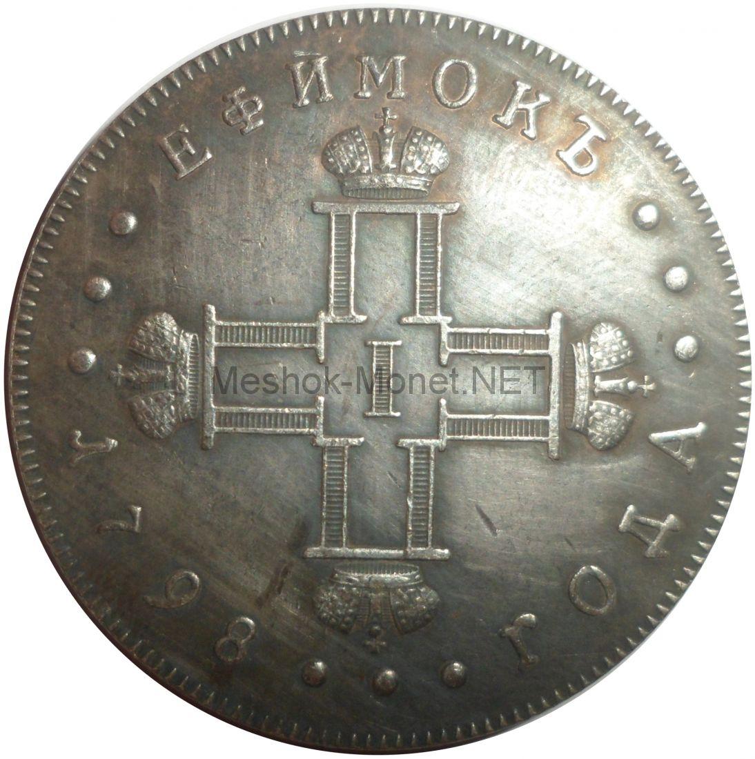 Копия Ефимок 1798 года Павел 1 тип 1