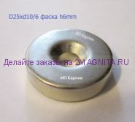 Магнит с отверстием D25xd10/6 фаска h5