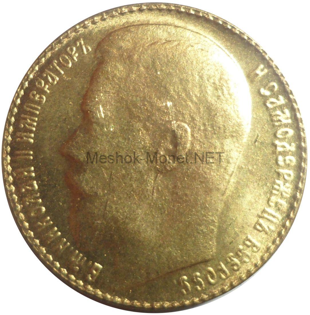 Копия 15 рублей 1897 года Николай 2