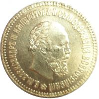 Копия 10 рублей 1887 года