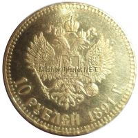 Копия 10 рублей 1891 года