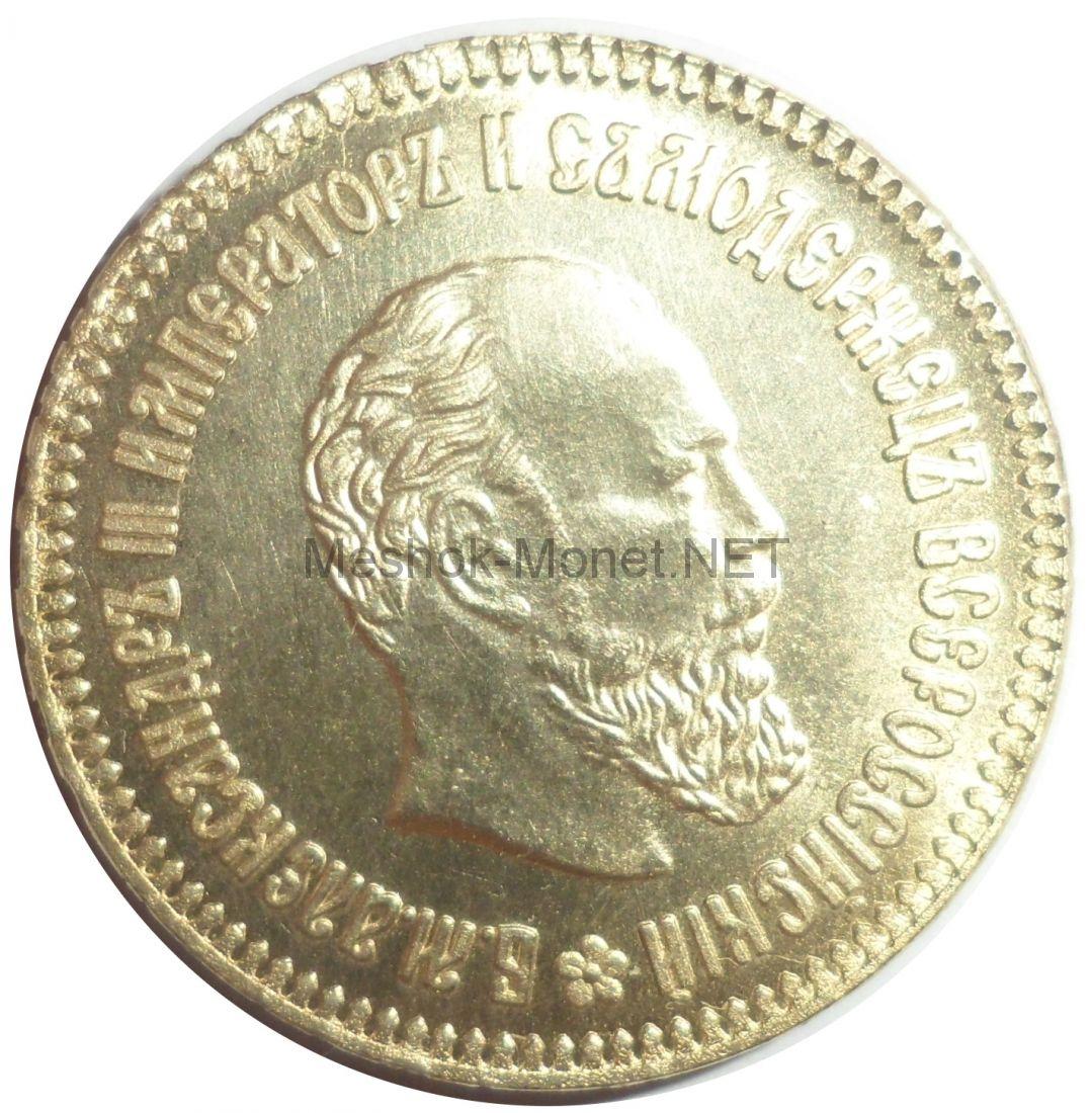 Копия 10 рублей 1892