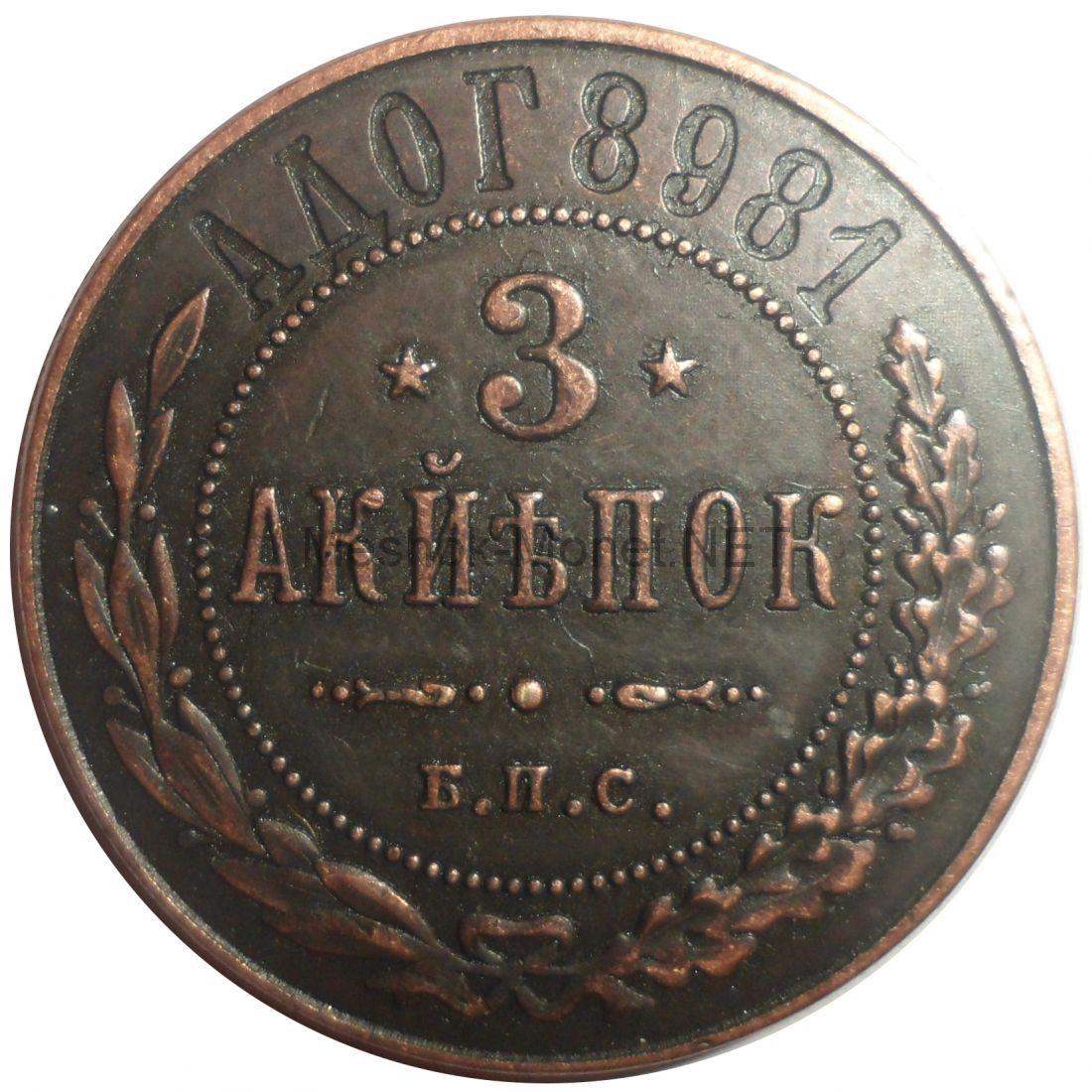 Копия 3 копейки 1898 год Берлинский монетный двор