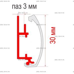 Основа клик-профиля несветового одностороннего 30 мм неанодированная длина 3,1 метра