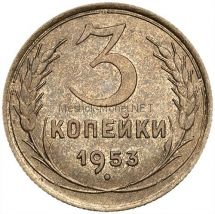 3 копейки 1953 года
