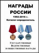 Награды России 1992-2016 г. каталог-ценник