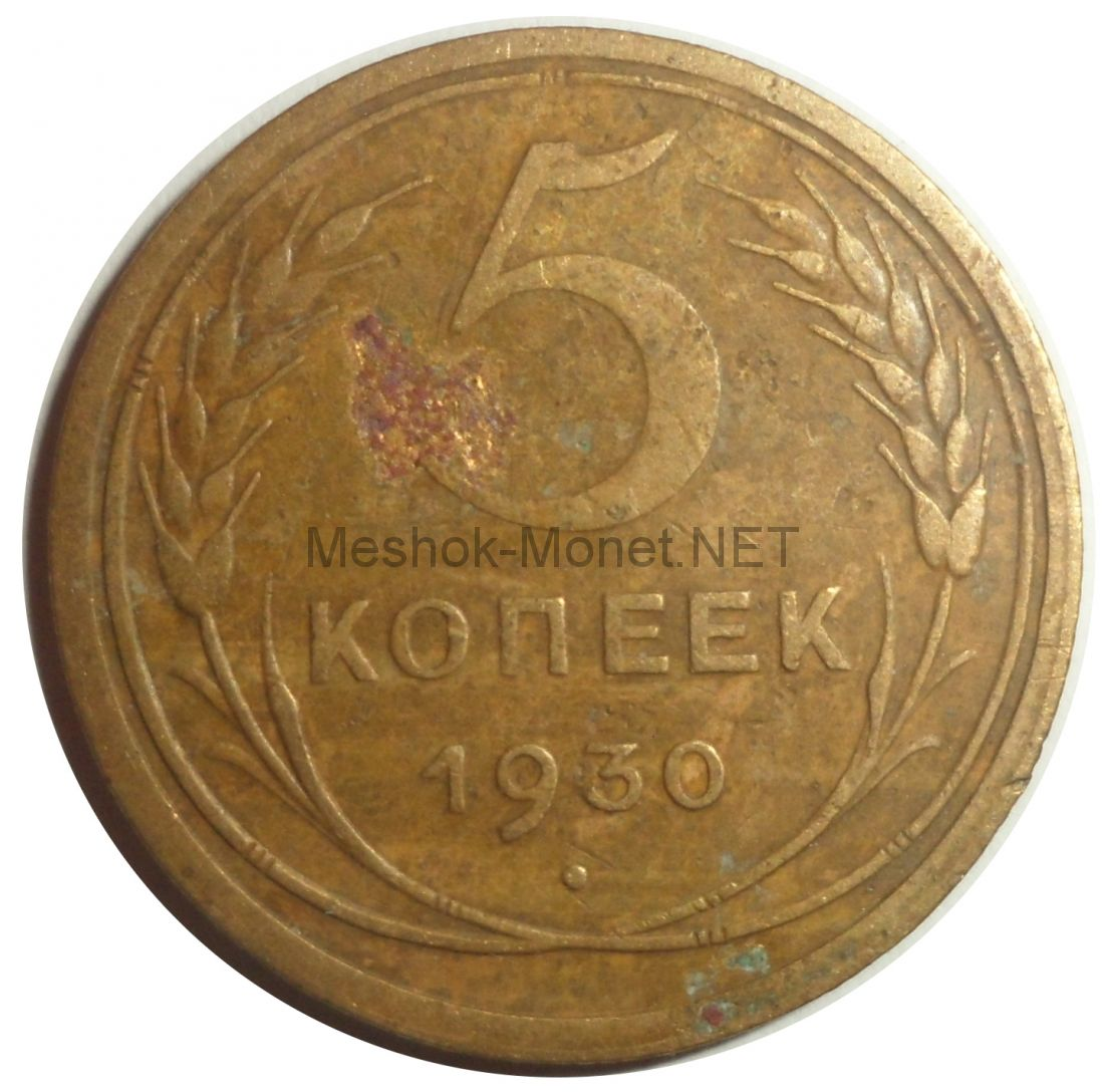 5 копеек 1930 года # 3